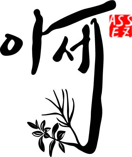 ASSEZ- BI-ko(1).jpg