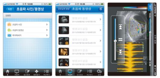 Saybebe App | ETC | GOBIZKOREA COM